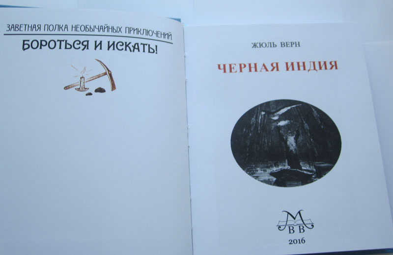 """Жюль Верн """"ЧЕРНАЯ ИНДИЯ""""-1471"""