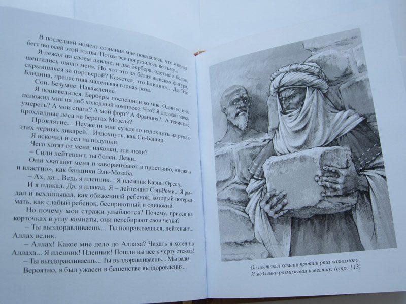 """Жорж Гранжан """"ЗОЛОТОМ, ЖЕЛЕЗОМ И КРОВЬЮ""""-1484"""