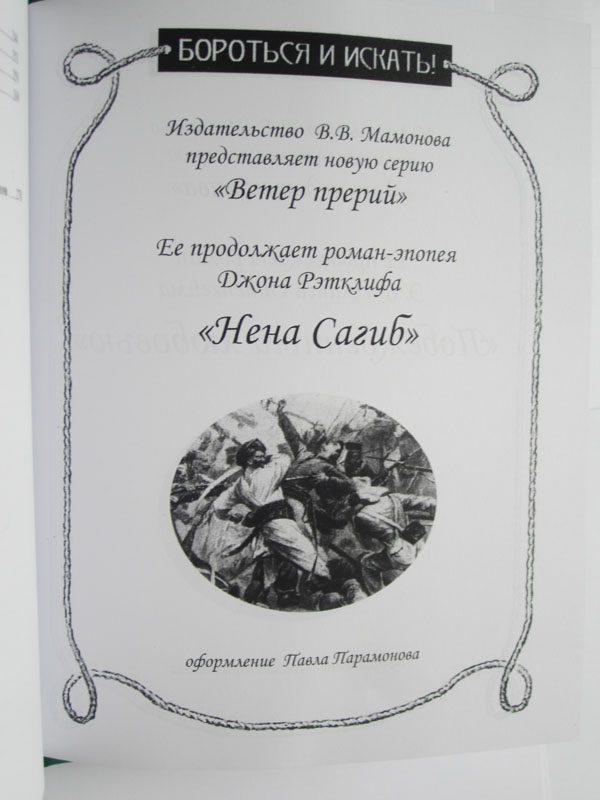 Эдвард Эллис «БОЕВОЙ КЛИЧ ОЦЕОЛЫ»-1577