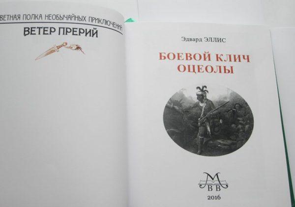 Эдвард Эллис «БОЕВОЙ КЛИЧ ОЦЕОЛЫ»-1579