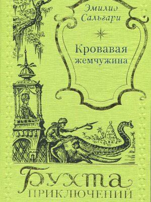 "Эмилио САЛЬГАРИ ""КРОВАВАЯ ЖЕМЧУЖИНА""-0"