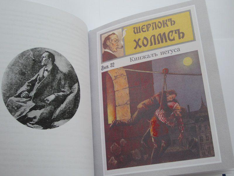 """""""ШЕРЛОКЪ ХОЛМСЪ И КИНЖАЛ НЕГУСА""""-1625"""