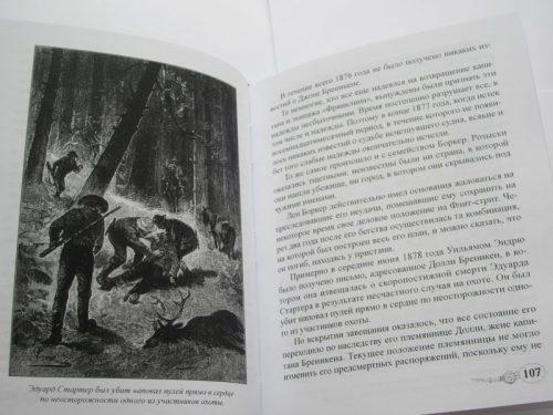 "Жюль Верн ""МИСТРИС БРЕНИКЕН""-1556"