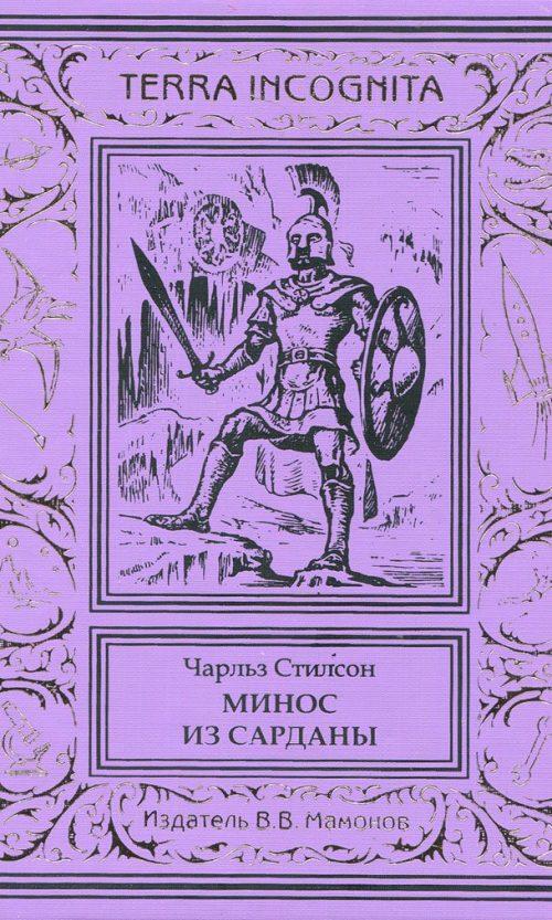 """Чарльз Стилсон """"МИНОС ИЗ САРДАНЫ""""-0"""