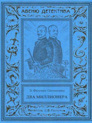 Эдвард Филлипс Оппенгейм «ДВА МИЛЛИОНЕРА»-1669