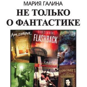 """Мария Галина """"НЕ ТОЛЬКО О ФАНТАСТИКЕ""""-0"""