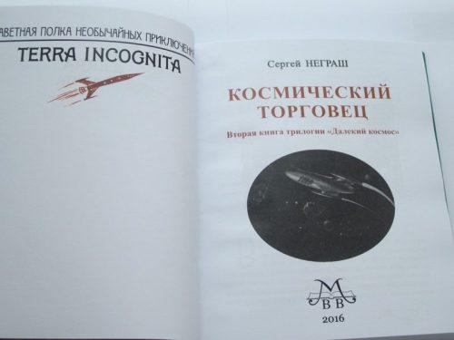 """Сергей Неграш """"КОСМИЧЕСКИЙ ТОРГОВЕЦ""""-1952"""