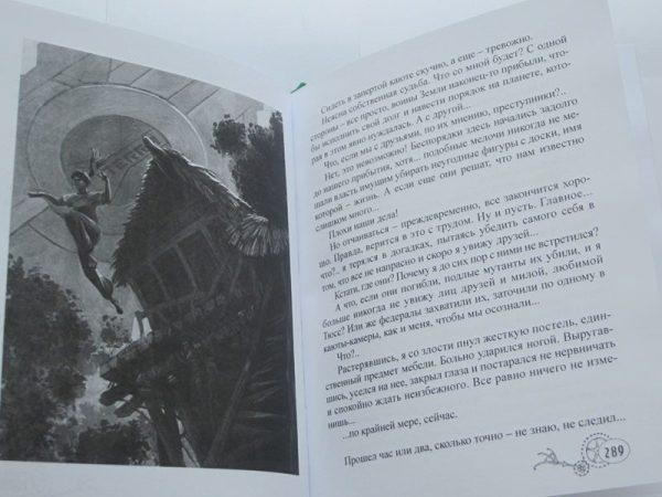 """Сергей Неграш """"КОСМИЧЕСКИЙ ТОРГОВЕЦ""""-1957"""