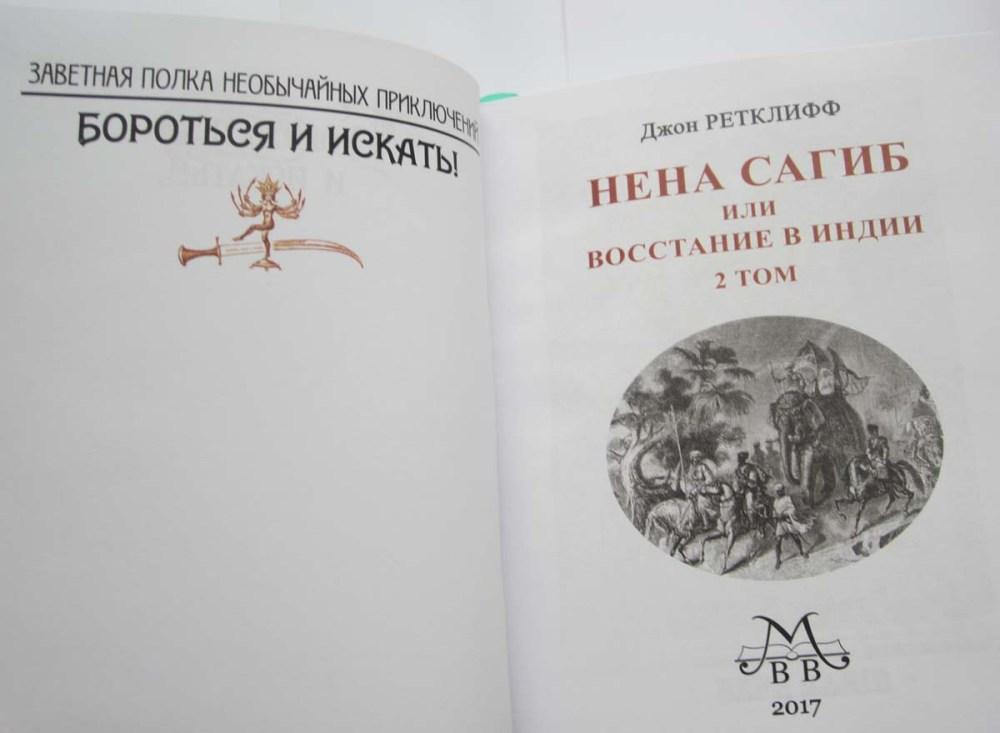 Джон Ретклифф «НЕНА САГИБ, ИЛИ ВОССТАНИЕ В ИНДИИ» в 3-х томах-1777
