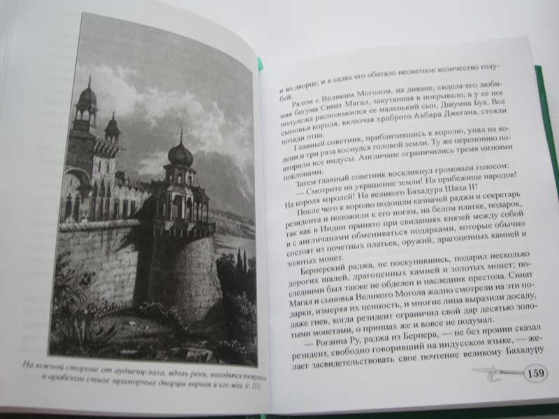Джон Ретклифф «НЕНА САГИБ, ИЛИ ВОССТАНИЕ В ИНДИИ» в 3-х томах-1780