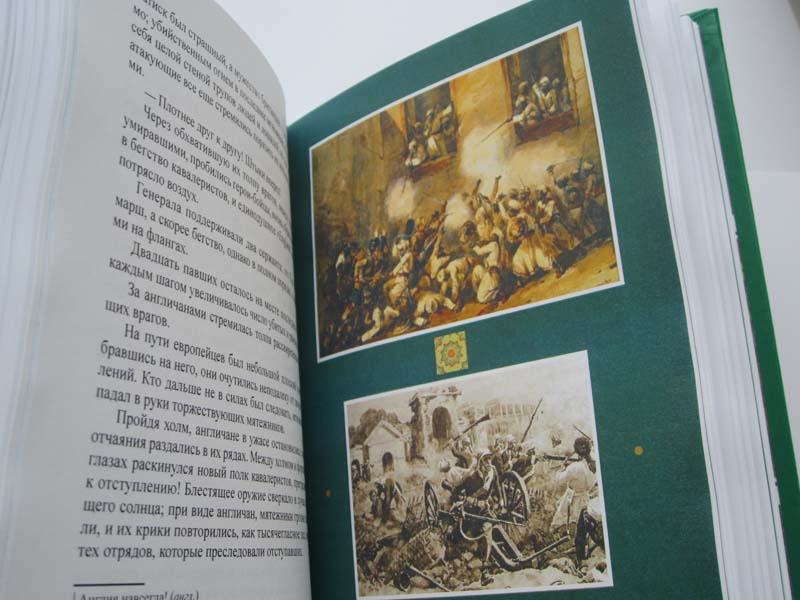 Джон Ретклифф «НЕНА САГИБ, ИЛИ ВОССТАНИЕ В ИНДИИ» в 3-х томах-1782
