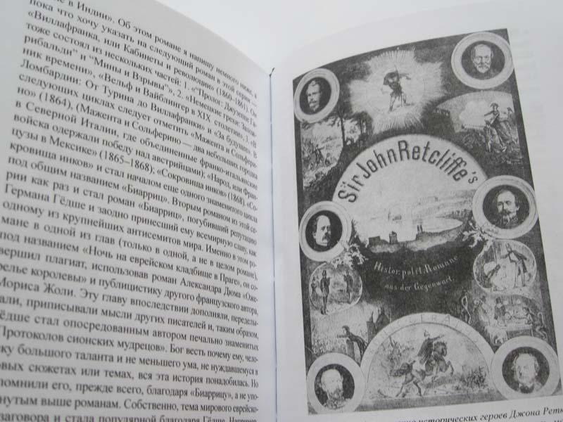 Джон Ретклифф «НЕНА САГИБ, ИЛИ ВОССТАНИЕ В ИНДИИ» в 3-х томах-1787