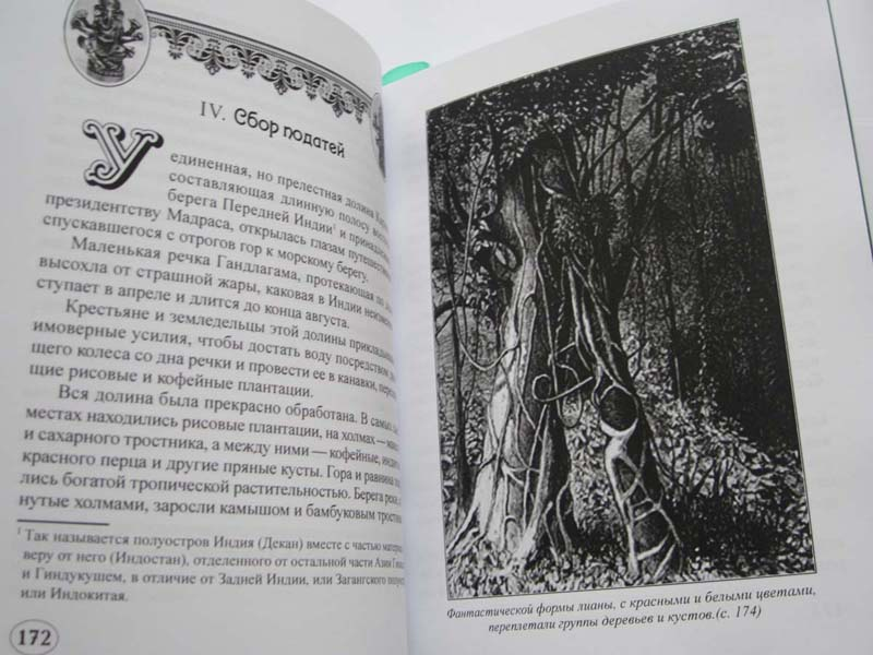 Джон Ретклифф «НЕНА САГИБ, ИЛИ ВОССТАНИЕ В ИНДИИ» в 3-х томах-1769