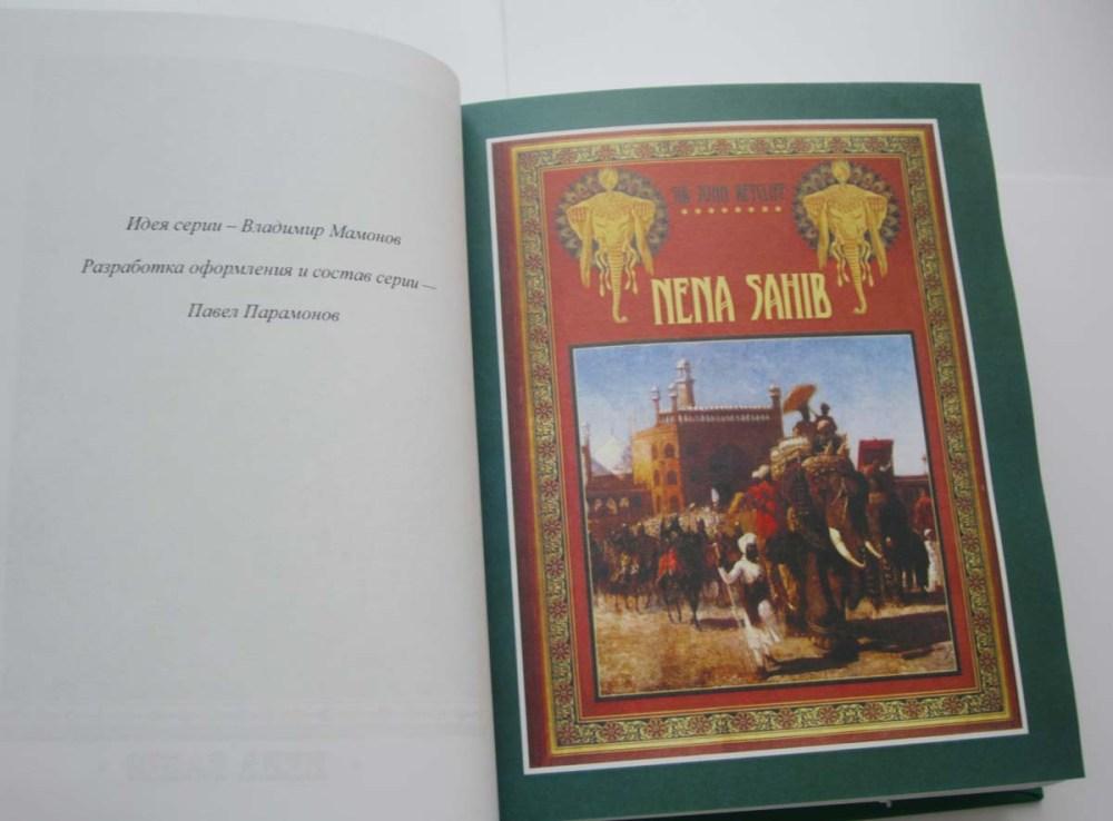 Джон Ретклифф «НЕНА САГИБ, ИЛИ ВОССТАНИЕ В ИНДИИ» в 3-х томах-1775
