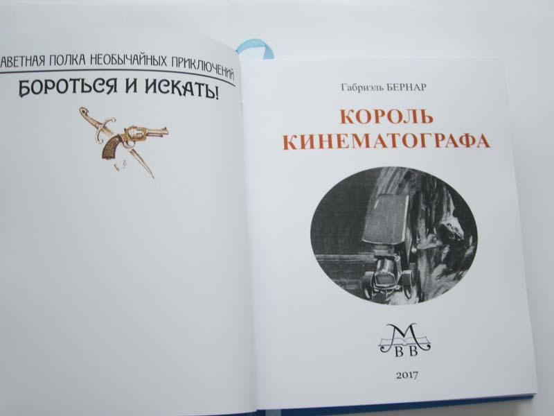 "Габриэль Бернар ""КОРОЛЬ КИНЕМАТОГРАФА""-1961"
