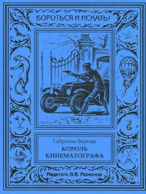 "Габриэль Бернар ""КОРОЛЬ КИНЕМАТОГРАФА""-1962"