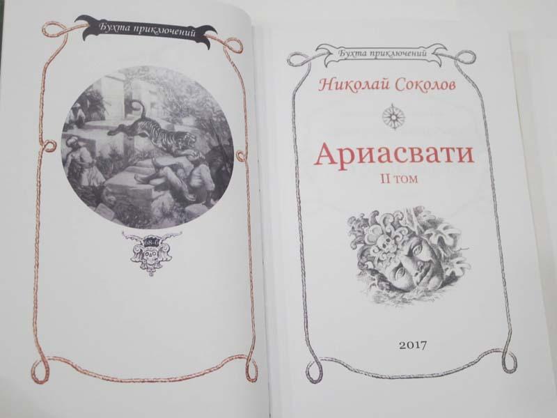 """Николай Соколов """"АРИАСВАТИ"""" в 2-х томах (комплект)-1807"""