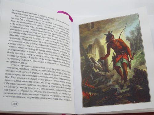 "ФРАНЦ ГОФМАН ""КОНАНЧЕТ - ВОЖДЬ ИНДЕЙЦЕВ""-2019"