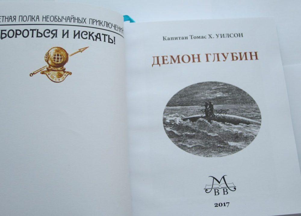 "КАПИТАН ТОМАС Х. УИЛСОН ""ДЕМОН ГЛУБИН. МАЛЕНЬКИЙ КАПИТАН""-2035"