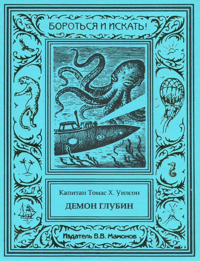 "КАПИТАН ТОМАС Х. УИЛСОН ""ДЕМОН ГЛУБИН. МАЛЕНЬКИЙ КАПИТАН""-2038"