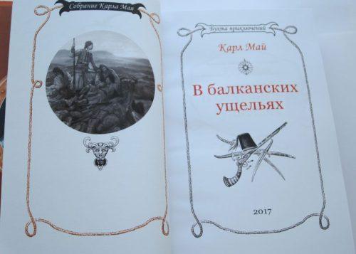 """КАРЛ МАЙ """"В БАЛКАНСКИХ УЩЕЛЬЯХ""""-2057"""