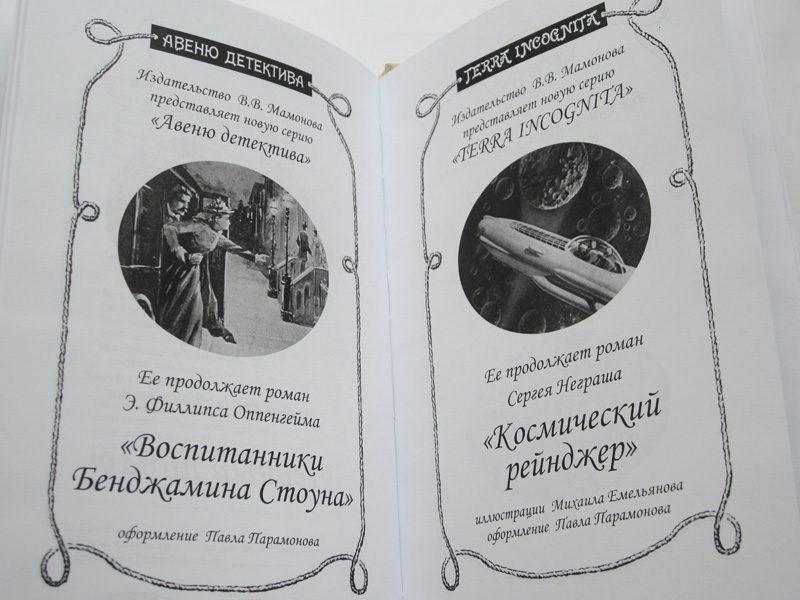 "Антонио КВАТТРИНИ ""ТИГР БЕНГАЛИИ""-2163"