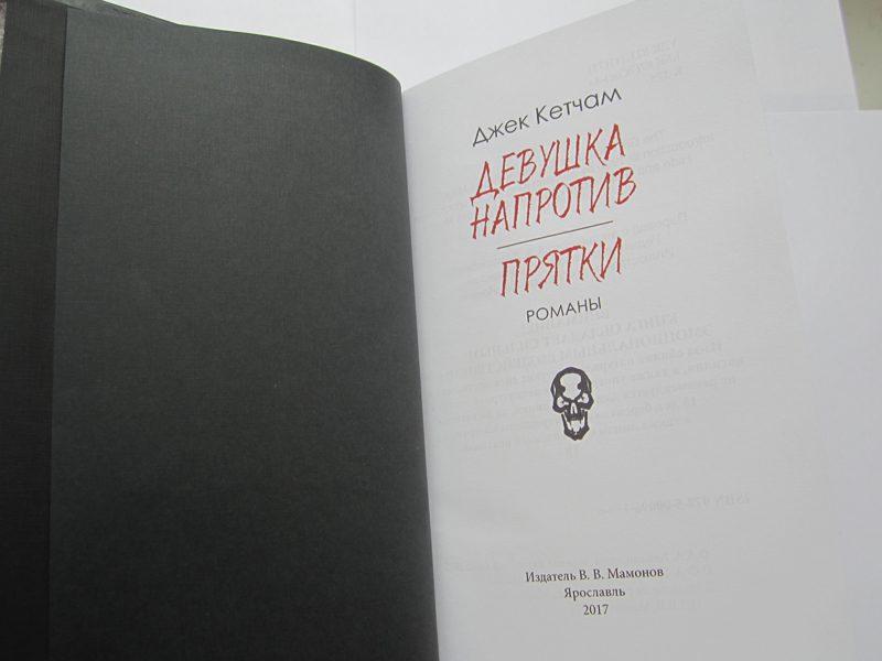"Джек Кетчам ""ДЕВУШКА НАПРОТИВ. ПРЯТКИ"" (18+)-2156"