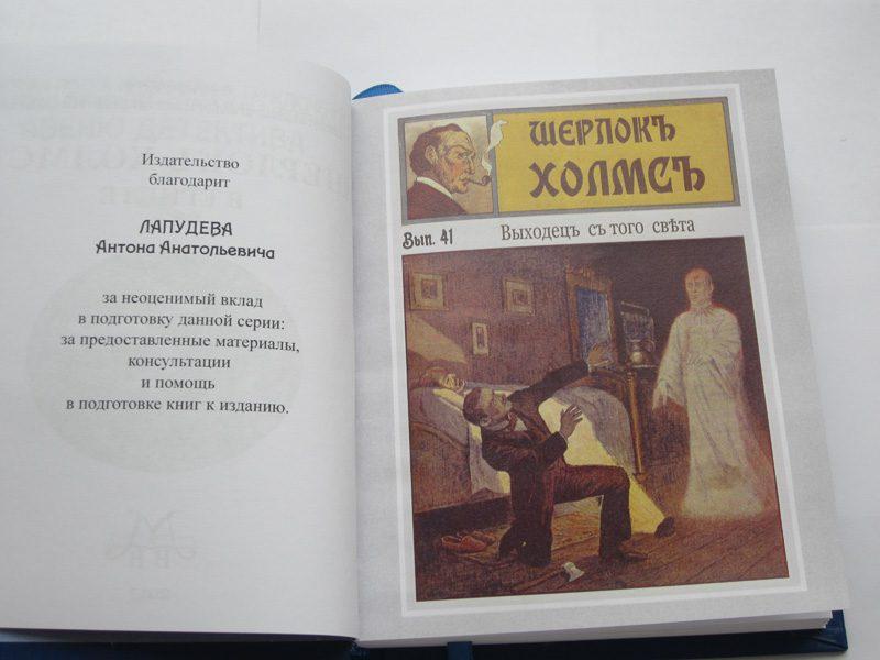 """""""ШЕРЛОКЪ ХОЛМСЪ В ЕГИПТЕ""""-2193"""