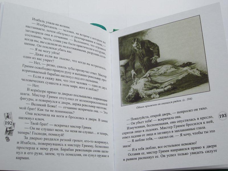 Жак Футрелл «Неуловимая Изабель»-2143