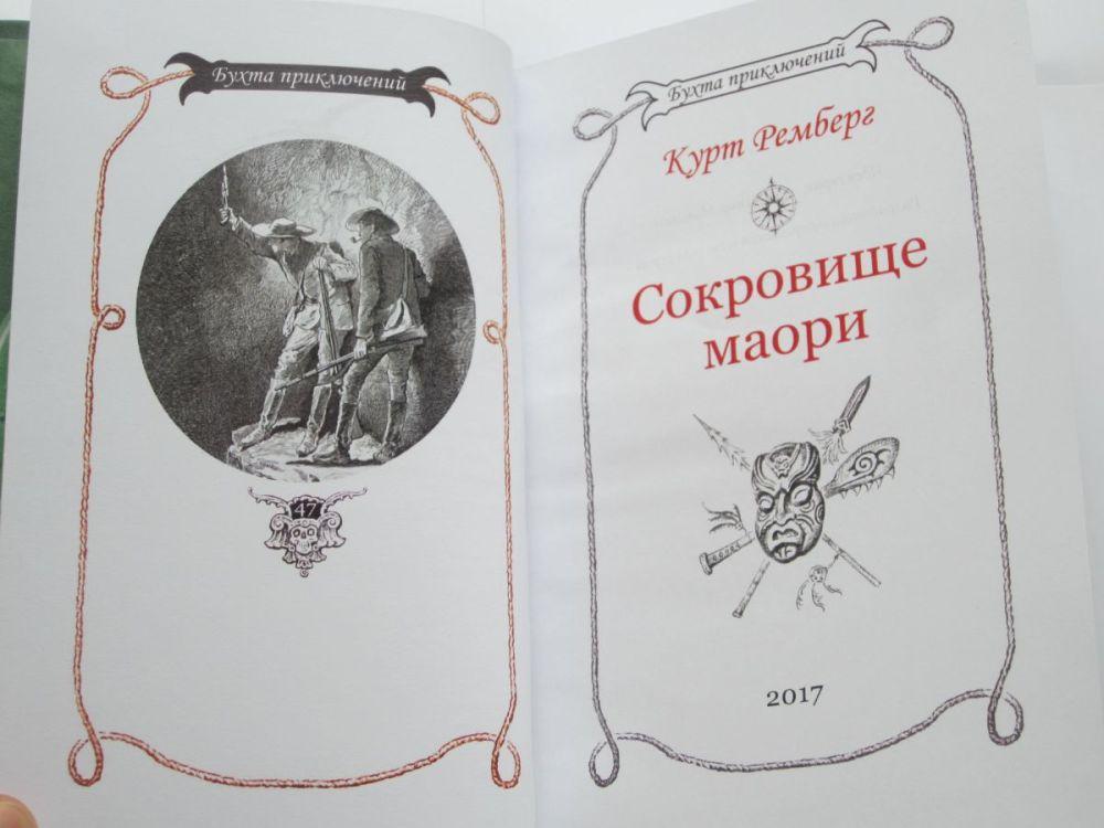 "Курт Ремберг ""СОКРОВИЩЕ МАОРИ""-2204"