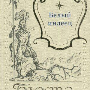 """АНРИ ЛЕТЮРК """"БЕЛЫЙ ИНДЕЕЦ""""-0"""