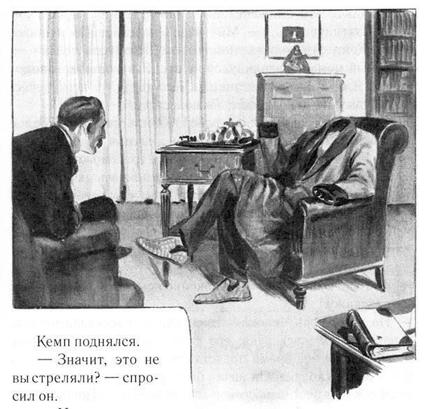 """Герберт Уэллс """"ЧЕЛОВЕК-НЕВИДИМКА""""-2322"""