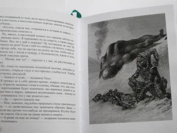 Сергей Неграш «КОСМИЧЕСКИЙ РЕЙНДЖЕР»-2284