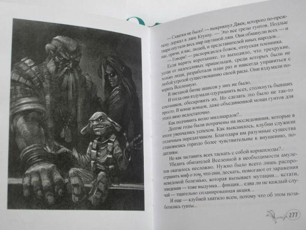 Сергей Неграш «КОСМИЧЕСКИЙ РЕЙНДЖЕР»-2289