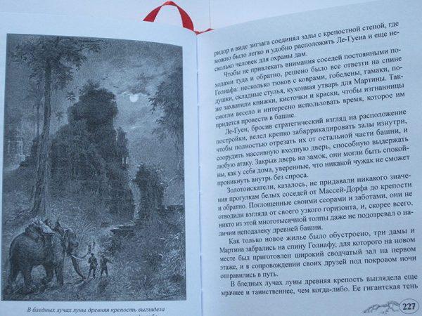 """Андре Лори """"ИСКАТЕЛИ ЗОЛОТА"""" в 3-х томах (комплект)-2381"""