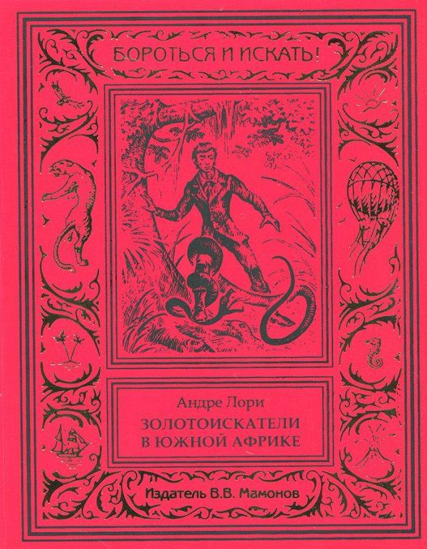 """Андре Лори """"ИСКАТЕЛИ ЗОЛОТА"""" в 3-х томах (комплект)-2367"""