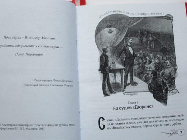 """Андре Лори """"ИСКАТЕЛИ ЗОЛОТА"""" в 3-х томах (комплект)-2392"""