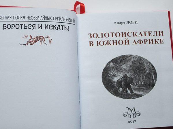 """Андре Лори """"ИСКАТЕЛИ ЗОЛОТА"""" в 3-х томах (комплект)-2396"""