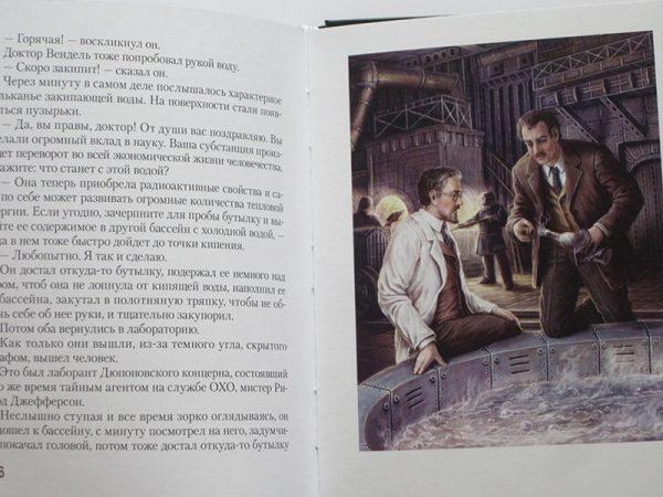 """Ганс Доминик """"БОРЬБА ТИТАНОВ""""-2422"""