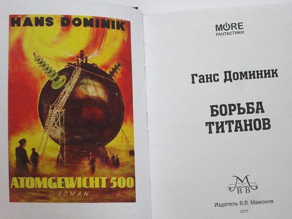 """Ганс Доминик """"БОРЬБА ТИТАНОВ""""-2428"""
