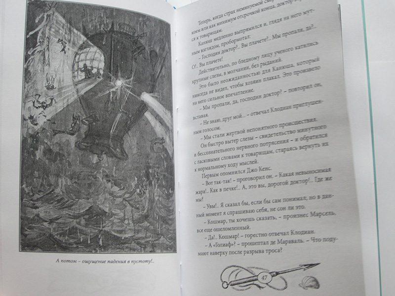 """Поль де Семан """"БАТИСКАФ """"МОЛНИЯ""""-2476"""