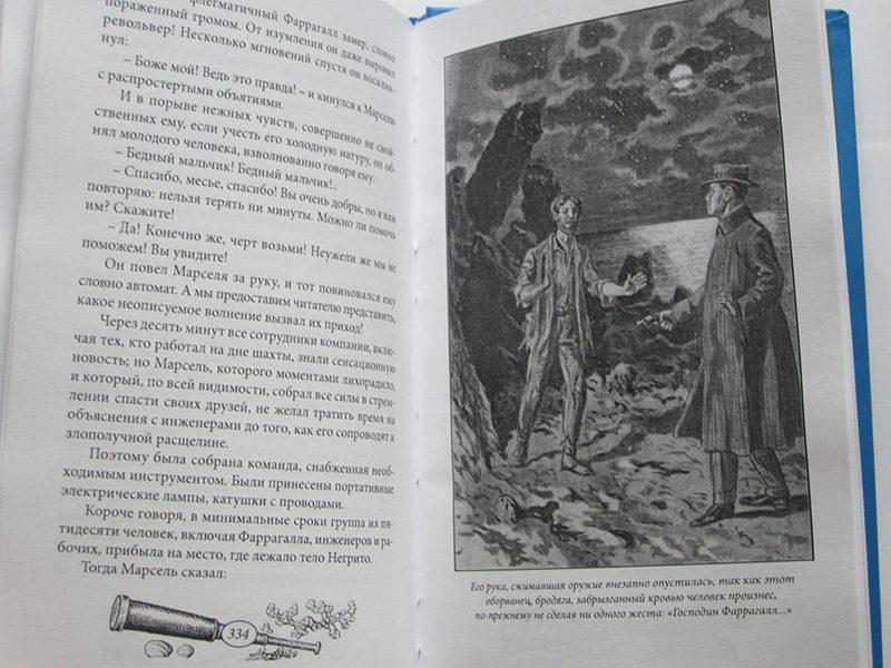 """Поль де Семан """"БАТИСКАФ """"МОЛНИЯ""""-2470"""