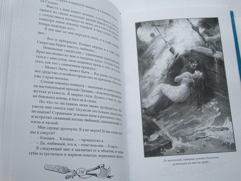 """Олифант Смитон """"ТАЙНА ТИХОГО ОКЕАНА""""-2598"""