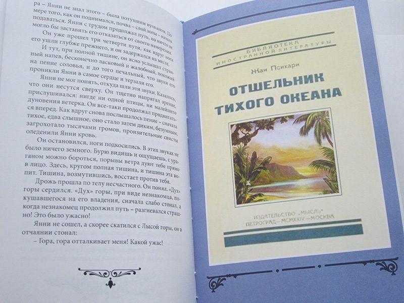 """Олифант Смитон """"ТАЙНА ТИХОГО ОКЕАНА""""-2601"""