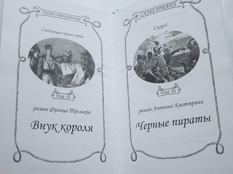 """Олифант Смитон """"ТАЙНА ТИХОГО ОКЕАНА""""-2604"""