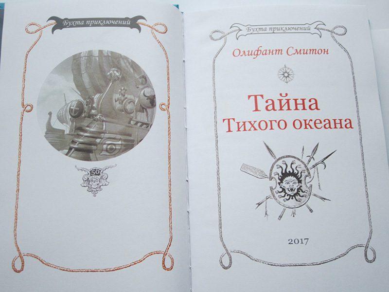 """Олифант Смитон """"ТАЙНА ТИХОГО ОКЕАНА""""-2605"""
