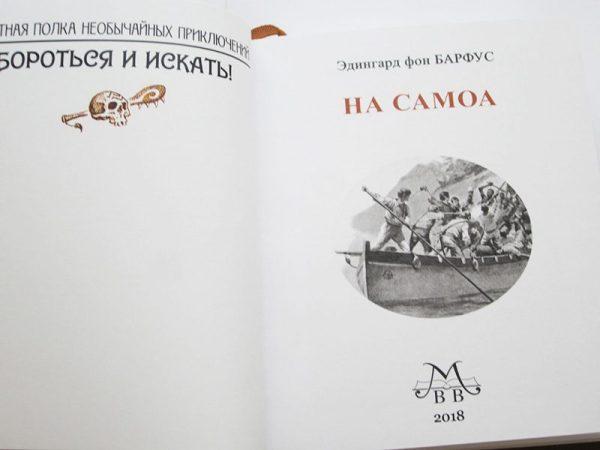 "Эдингард фон Барфус ""НА САМОА""-2713"