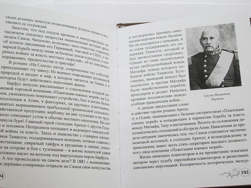 "Эдингард фон Барфус ""НА САМОА""-2714"