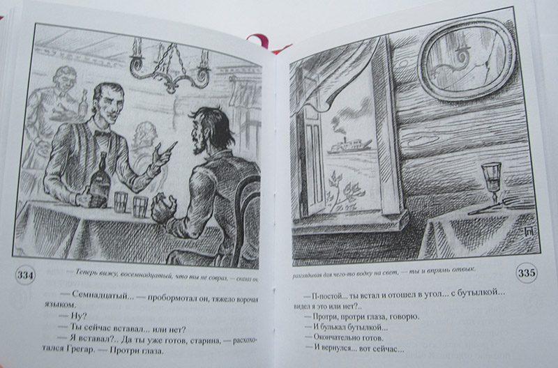 """М. Раскатов """"В ВОДОВОРОТЕ ( АНТОН КРЕЧЕТ-6)""""-2668"""