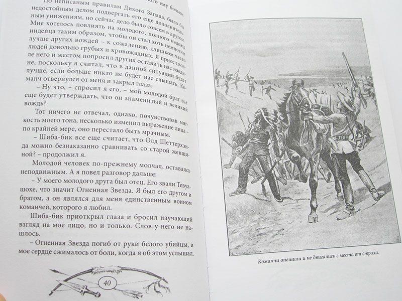 """Карл Май """"ВЕРНАЯ РУКА"""" в 2-х томах (комплект)-2841"""